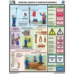 Средства защиты в электроустановках/ П3-СРе3