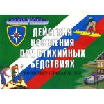 Комплекты плакатов по ГО и ЧС