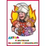 Детям о Правилах Пожарной Безопасности/Д-ПБ