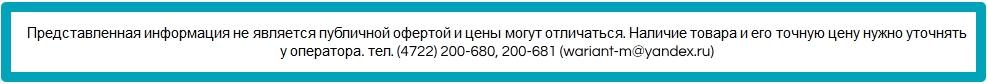 Уточняйте цены по телефону: 8 (4722) 200-680